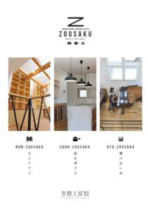 2017Zousaku