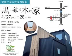 20170527kobayashi