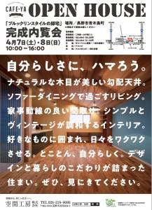 180407aokijima