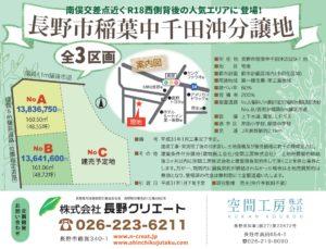 20181221長野稲葉分譲(長野C)